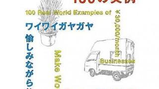 「月3万円ビジネス」は理想でも非現実的でもなかった